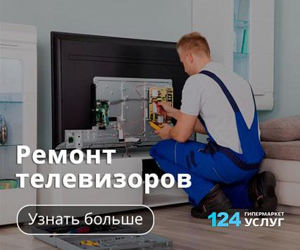 услуги по ремонту телевизора
